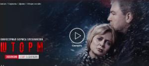 Новинка! Сериал «Шторм» (премьера — 5.09)